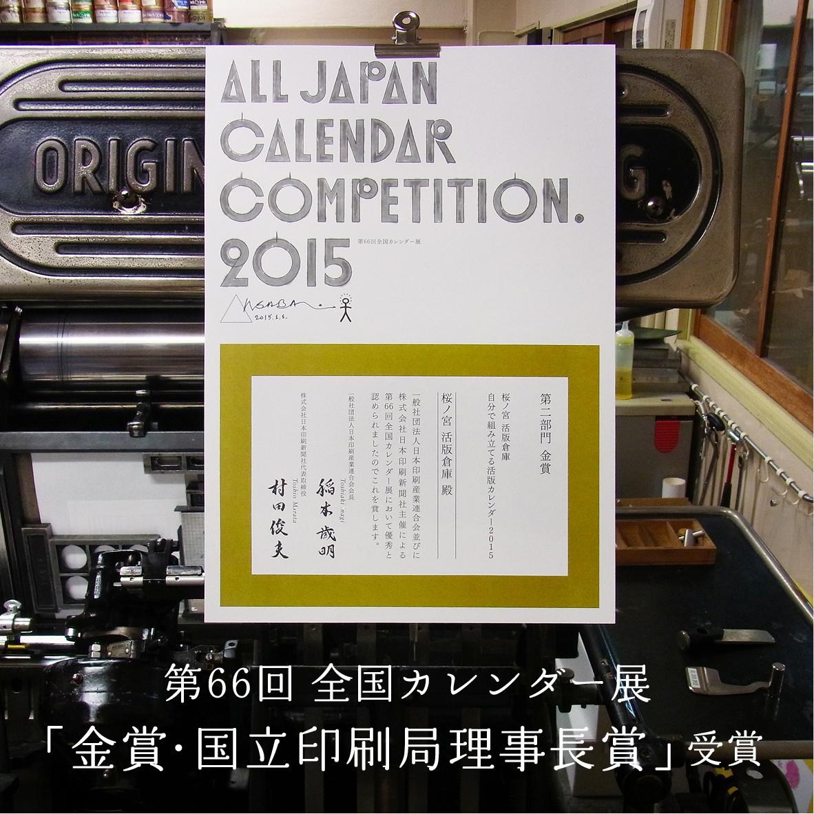 カレンダー展賞状