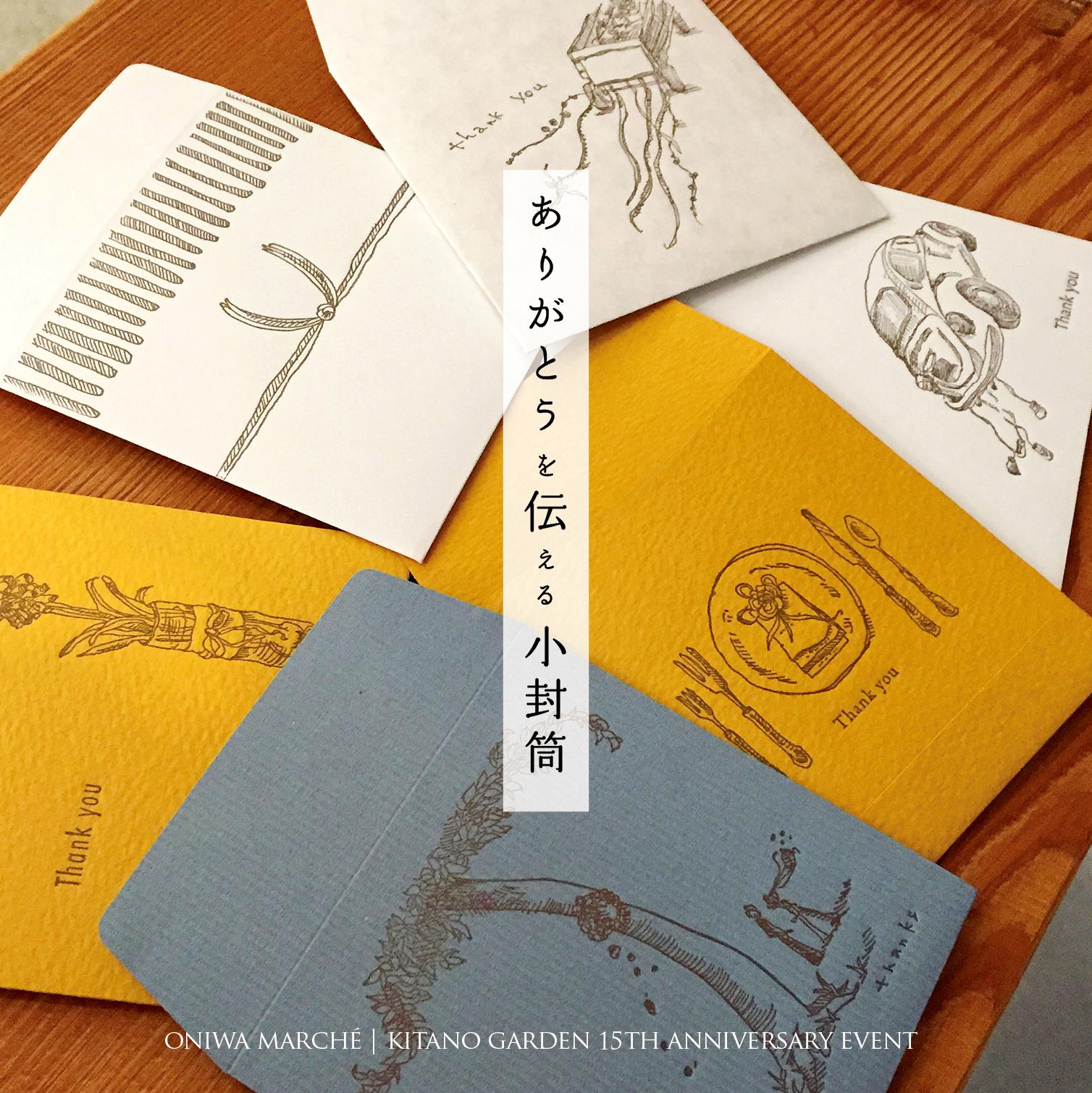 北野ガーデン_活版印刷イベントお庭マルシェ